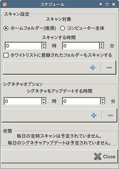 clamtkスケジュール設定画面