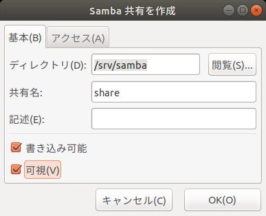 samba 共有を作成