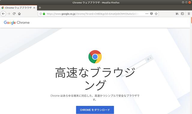 CHROME をダウンロード